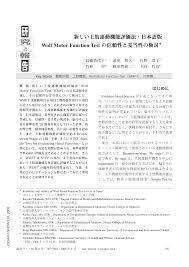 要旨 新しい上肢運動機能評価法 wolf motor function test wmft の日本語版を作成し その信頼性と妥当性について検討した wmftは運動項目6項目と物品操作項目9
