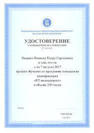 НОУ ИНТУИТ Теория и методы разработки управленческих решений  Удостоверение о повышении квалификации