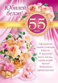 Плакат С юбилеем лет ТАТАРСКИЙ ЯЗ