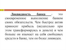 Дипломная работа Совершенствование управления ликвидностью  4