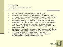Презентация на тему Закон Ома для участка цепи © Е В Токарева  3 Повторение