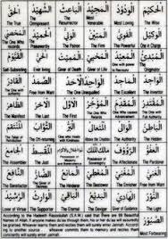 110 Best Asmaul Husna Images Allah Names Beautiful Names
