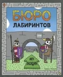 """Книга: """"<b>Бюро лабиринтов</b>. <b>Меч</b> Ласидара"""" - Тревис Николс ..."""