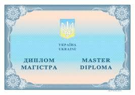 Купить диплом о высшем образовании диплом магистра купить  Диплом магистра любого украинского ВУЗа 2014 2018 г г