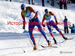 Презентация на тему История развития лыжного спорта Лыжный  1 История развития лыжного спорта
