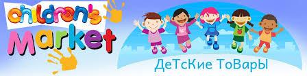 Детские товары | ВКонтакте