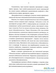 Каталог ргб диссертации скачать на ru Электронной библиотеки диссертаций