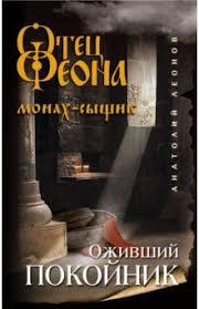 """Книга: """"<b>Оживший покойник</b>"""" - Анатолий <b>Леонов</b>. Купить книгу ..."""