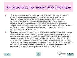 Презентация на тему Семантические структуры сербских и русских  3 Актуальность темы диссертации Словообразование