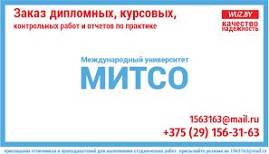 Заказать дипломную курсовую контрольную работу для МИТСО Минск