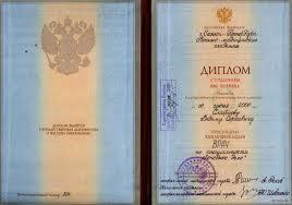 Центр остеопатии Смирнова Вадима ♥ Ваш путь к здоровью Диплом Военно медицинской академии