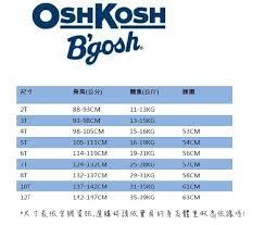 Oshkosh Shoe Size Chart World Of Printables Menu
