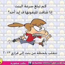 طرائف مضحكة images?q=tbn:ANd9GcR