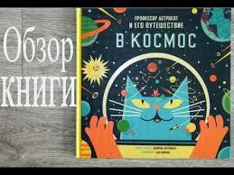 <b>Профессор Астрокот и его</b> путешествие в космос ...