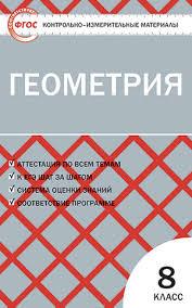 Геометрия класс Погорелов А В Учебно методический комплект  Контрольно измерительные материалы Геометрия 8 класс ФГОС