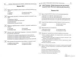 Тесты по биологии класс dodate  Тесты по биологии 11 класс