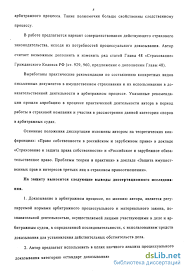 Доказывание в арбитражном процессе Российской Федерации Проблемы   Доказывание в арбитражном процессе Российской Федерации Проблемы теории и практики на примере доказывания в спорах