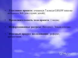 Презентация на тему Тема проекта ТВОЁ ЗДОРОВЬЕ И ЛИЧНАЯ ГИГИЕНА  2 Участники