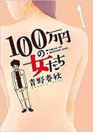 100 万 円 の 女 たち