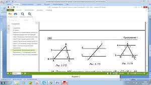 Контрольная работа класс геометрия параллельные прямые hello html m25e616c3 png