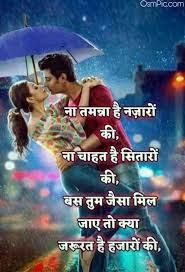 55 beautiful hindi love shayari images
