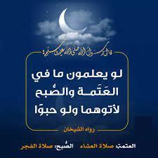 ما الفرق بين صلاة الفجر وصلاة الصبح | نور الاسلام ما الفرق بين صلاة الفجر  وصلاة الصبح