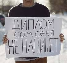 Работы Алматы Услуги kz Диплом Дипломная работа Дипломный проект