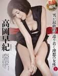 「高岡早紀+エロ」の画像検索結果