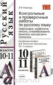Отзывы о книге Контрольные и проверочные работы по русскому языку  Поделитесь своим мнением об этой книге напишите рецензию