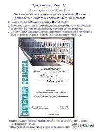Презентация на тему Практическая работа Мастер презентаций  1 Практическая