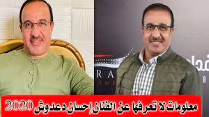 معلومات لا تعرفها عن الفنان إحسان دعدوش 2020 - YouTube
