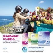 Весеннее снижение цен на <b>женские</b> урологические <b>прокладки</b> ...