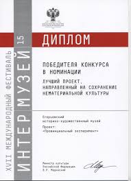 Награды музея Егорьевский историко художественный музей  ИНТЕРМУЗЕЙ 2015