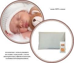 <b>Italbaby</b> Antiacarian 23x33 <b>подушка</b> 23 33 - купить в интернет ...