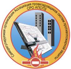 Контрольная комиссия Саморегулируемая организация Ассоциация проектировщиков систем противопожарной защиты