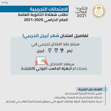 موعد امتحانات الشهادة الثانوية العامة 2021 أبريل ومايو 2021 - السعودية نيوز