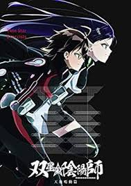 List Of Twin Star Exorcists Episodes - Wikipedia