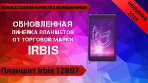 Обзор <b>планшета Irbis</b> TZ897. Один из лучших бюджетных ...
