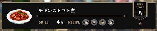 ツイ ステ イベント レシピ