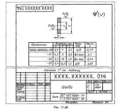 Конструкторская документация Контрольная работа Примером может служить чертеж шайбы рис 11 28