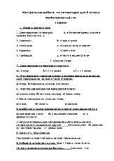 Контрольная работа по литературе для класса docx Контрольная  Контрольная работа по литературе для 9 класса