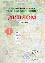 Дипломы участников и победителей конкурса по географии  Скачать диплом 1 степени