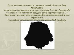 Итоговая контрольная работа по ИЗО в классах изо презентации Этот человек считается гением в своей области Ему посвящено множество памятников в разных городах России