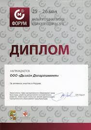 Дизайн Краснодар Производство наружной рекламы Создание и  Диплом от департамента экономического развития г Краснодар