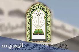 كم عدد فروع وزارة الشؤون الاسلامية - المصري نت