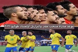 اللقاء المنتظر.. توقيت مباراة منتخب مصر والبرازيل في أولمبياد طوكيو 2021  وهذه هي القناة الناقلة - كورة في العارضة