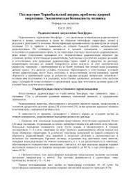 Производственная Экологическая Безопасность ПЭБ реферат по  Последствия Чернобыльской аварии проблемы ядерной энергетики Экологическая безопасность человека реферат по экологии скачать бесплатно