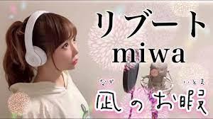 リブート miwa 歌詞