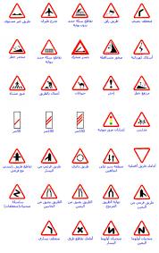 إشارات المرور الخاصة بالسعودية