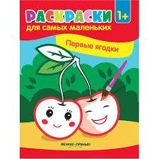 <b>Раскраска Феникс Первые ягодки</b> - Акушерство.Ru